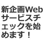 Webサービスチェックという新企画を始めます。