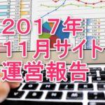 2017年11月サイト運営報告