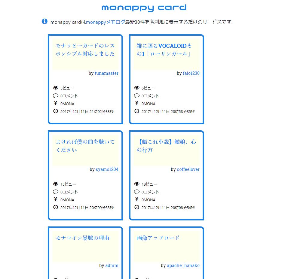 monappyのメモログを名刺風に閲覧するサービスを作りました