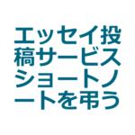 エッセイ投稿サービス「ショートノート」を弔う