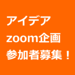参加者募集中!オンラインでアイデアzoom企画を2018/3/21にやります!