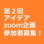 参加者募集!オンラインでアイデアzoom企画。第2回目は2018/3/31にやります。