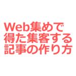 自分のWebサービスへ集客する仕組みの作り方(Web集めの例を用いて)