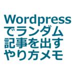 Wordpressで既存記事を固定ページにランダム表示する