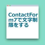 WordpressのContactForm7で投稿文字数を制限する