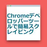 Chromeデベロッパーツール(F12)で簡易スクレイピングするやり方