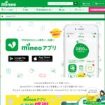 mineoアプリのマイネオレーダーで遊んでみた