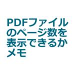 複数のPDFファイルのページ数を表示できるかメモ