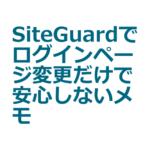 WordpressでSiteGuardを使うときはログインページ変更+アクセス制限を使うなど3本メモ
