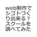 web制作でシゴトづくり出来る?スクールを調べてみた