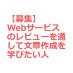 【募集】Webサービスのレビューを通して文章作成を学びたい人
