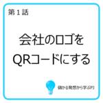 第1話 会社のロゴをQRコードにする