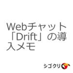 Webチャットツール「Drift」の導入メモ