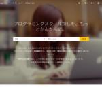 【PR】プログラミングスクールを簡単に探せる「variiis」を試す