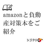 amazon本と負動産対策本の2冊をご紹介