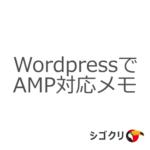 WordpressでAMP対応メモ