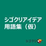 シゴクリアイデア用語集(仮)