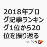 2018年ブログ記事ランキング1位から20位を振り返る