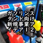 ガソリンスタンド向け新規事業アイデア12