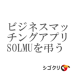 ビジネスマッチングアプリSOLMUを弔う