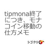 tipmona終了につき、モナコイン移動の仕方メモ