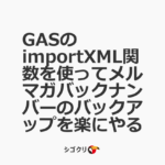GASのimportXML関数を使ってメルマガバックナンバーのバックアップを楽にやる