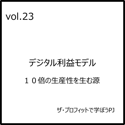 Vol.23 デジタル利益モデル