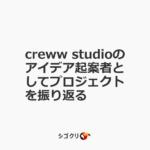 creww studioのアイデア起案者としてプロジェクトを振り返る
