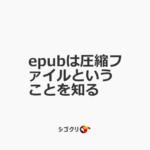 epubは圧縮ファイルということを知る