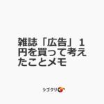 雑誌「広告」1円を買って考えたことメモ