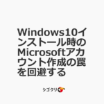 Windows10インストール時のMicrosoftアカウント作成の罠を回避する