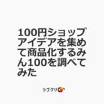 100円ショップアイデアを集めて商品化するみん100を調べてみた