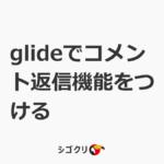 glideでコメント返信機能をつける