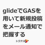 glideでGASを用いて新規投稿をメール通知で把握する