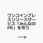ワンコインプレスリリースサービス「みんなのPR」を弔う