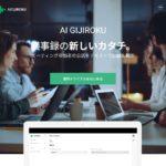 【PR】議事録サービス「AI GIJIROKU」は個人で使えるかどうか