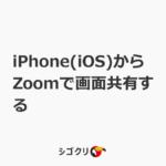 iPhone(iOS)からZoomで画面共有する