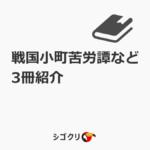 戦国小町苦労譚など3冊紹介