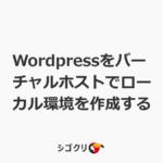 Wordpressをバーチャルホストでローカル環境を作成する