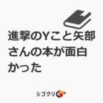 進撃のYこと矢部さんの本がエモかった