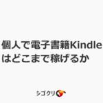 個人で電子書籍Kindleはどこまで稼げるか