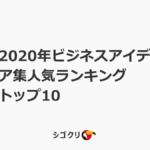 2020年ビジネスアイデア集人気ランキングトップ10
