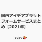 国内アイデアプラットフォームサービスまとめ【2021年】
